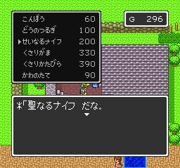 ドラゴンクエストⅡ 勇者の泉~合流~湖の洞窟~銀の鍵029