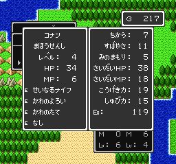ドラゴンクエストⅡ 勇者の泉~合流~湖の洞窟~銀の鍵033
