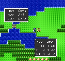 ドラゴンクエストⅡ 勇者の泉~合流~湖の洞窟~銀の鍵043