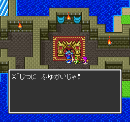 ドラゴンクエストⅡ 竜王の城041