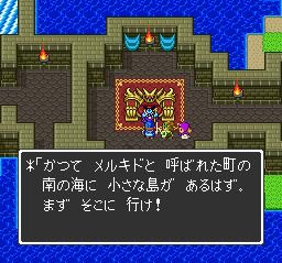 ドラゴンクエストⅡ 竜王の城045