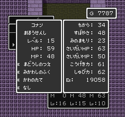 ドラゴンクエストⅡ 竜王の城終了~大灯台027