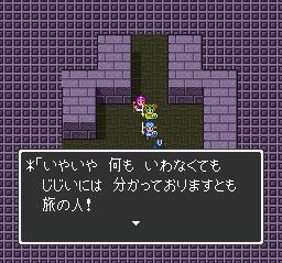ドラゴンクエストⅡ 竜王の城終了~大灯台053