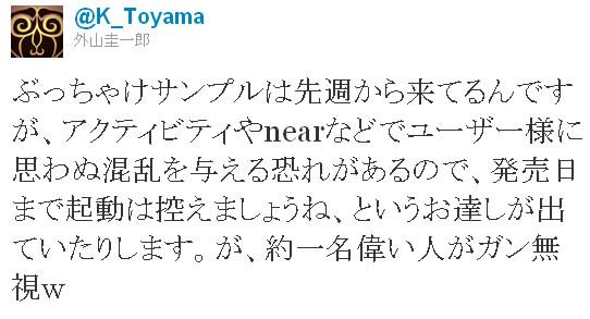 toyama_twitter0001.jpg