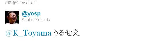 yoshida_twitter00001.jpg