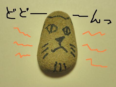 お猫石12