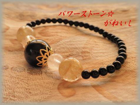 黒12M斜めUP