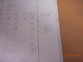 DSCN0933_convert_20111230231156.jpg