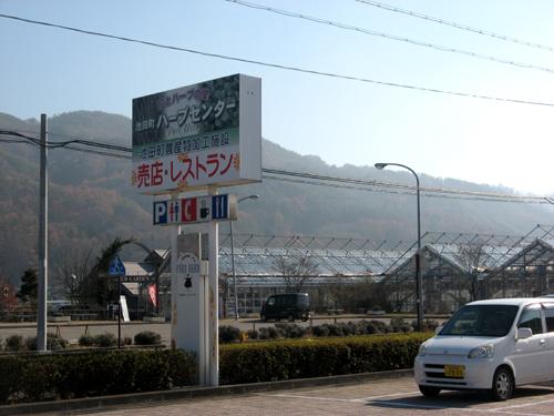 池田町ハーブガーデン-7