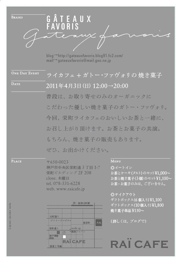 rai-hirasaki-10[1]
