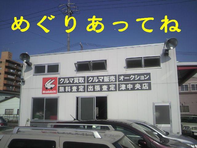 バモスちゃん3