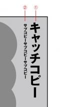 20140926-2 キャッチ・サブキャッチ