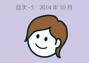 20141001目次