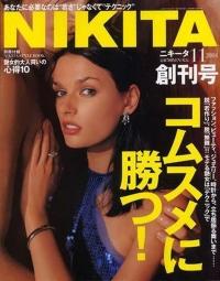 ニキータ創刊号 のコピー