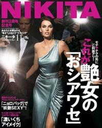 ニキータ艶女 のコピー