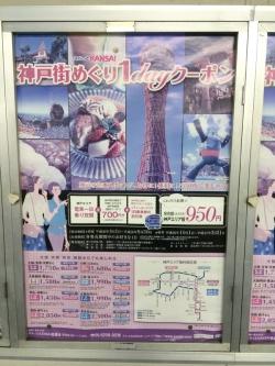 神戸街めぐり