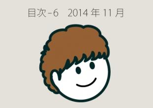 20141201目次