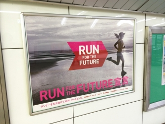 RUN FOR THE FUTURE