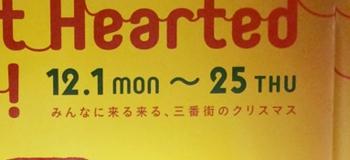 阪急三番街のクリスマス11