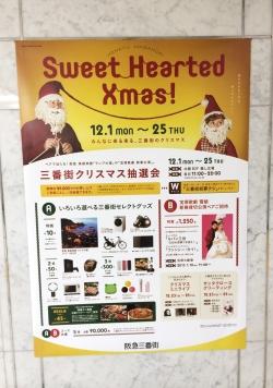 阪急三番街のクリスマス3