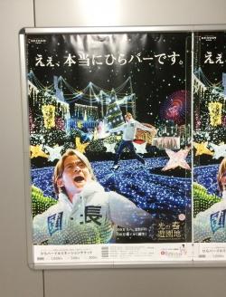 阪急三番街のクリスマス12 ひらパー