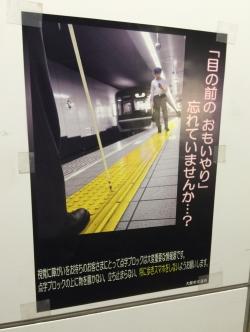 大阪市交通局のマナーポスター-1
