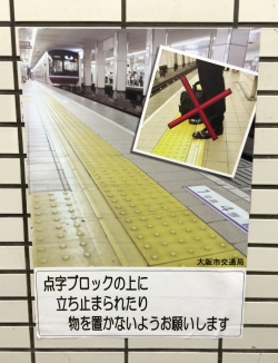 大阪市交通局のマナーポスター-6