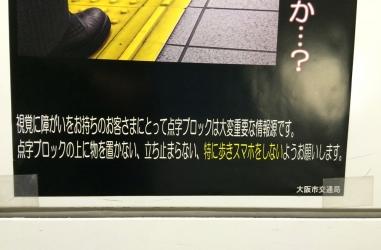 大阪市交通局のマナーポスター-3