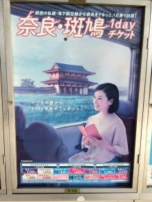 奈良斑鳩1dayチケットのポスター