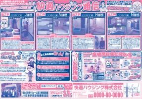 奈良斑鳩1dayチケットのポスター3
