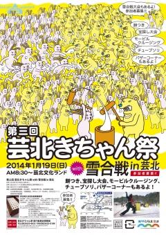 2013'きちゃん祭ポスター