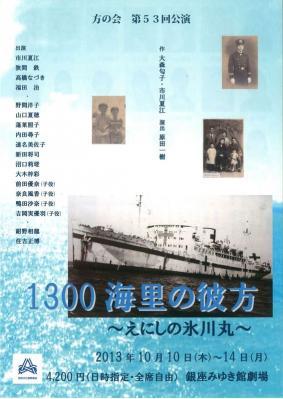 「1300海里の彼方」チラシ表