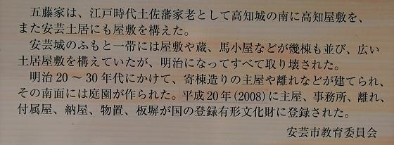 五藤家跡 説明