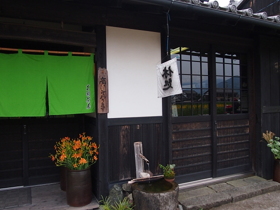 高園茶屋4