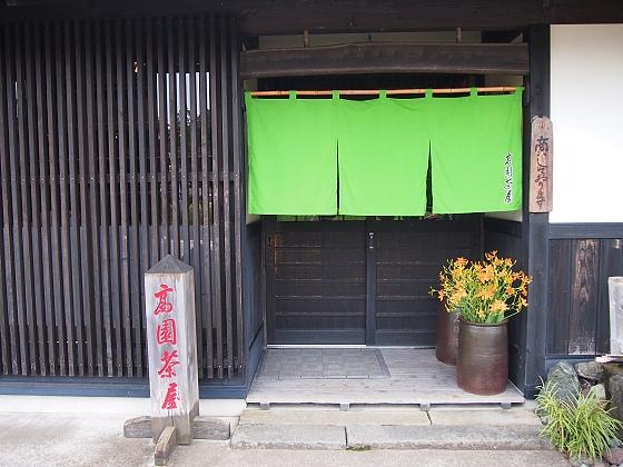 高園茶屋3