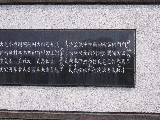 神社巡り22 慰霊塔4
