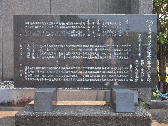 神社巡り22 慰霊塔2