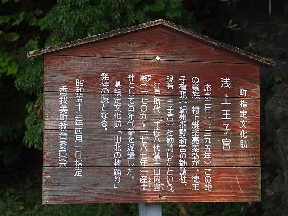 神社巡り34 浅上王子宮
