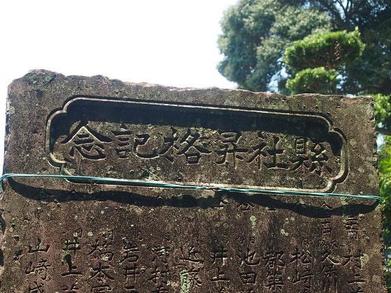 神社巡り35-40