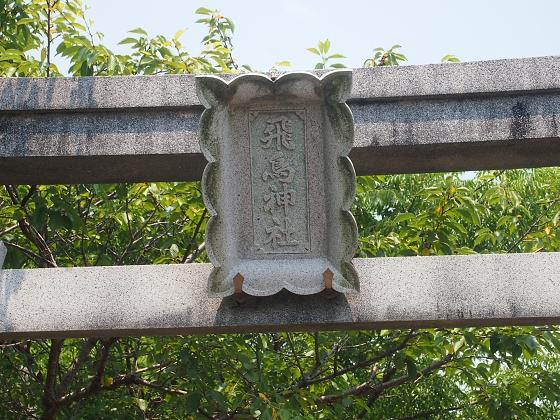 神社巡り36-2