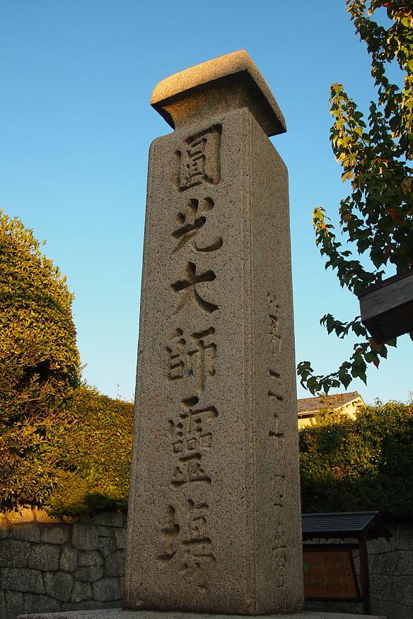 光明寺 ブログ2