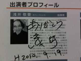 浅井先生サイン