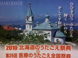 函館祭典パンフ