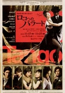 タンゴミュージカル「ロコへのバラード」