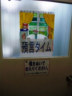 預言カフェのドア