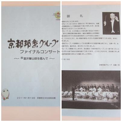 京都邦楽グループ