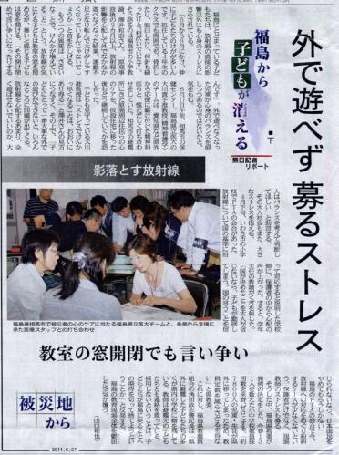 熊本日日新聞2011070602