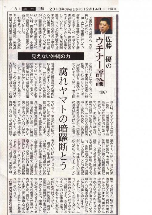 佐藤優_convert_20131214101041