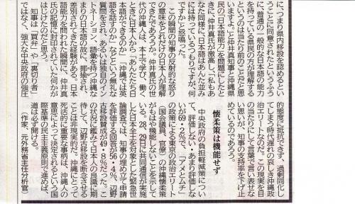 佐藤優2_convert_20131231081929
