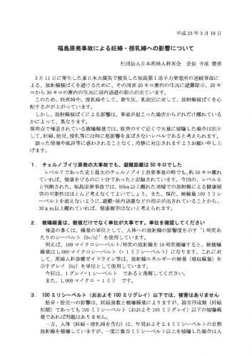 fukusima_0319.jpg